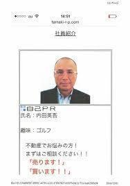内田英吾.JPG