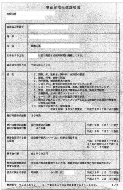 黒木正博(阿比留正博)P1111 (1).jpg