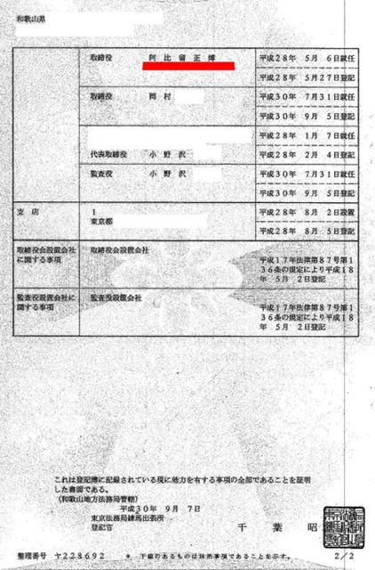 黒木正博(阿比留正博)P2111 (2).jpg