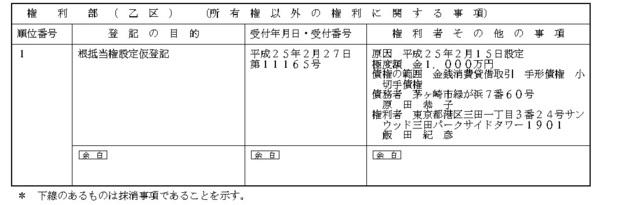 アイアップ 飯田.jpg