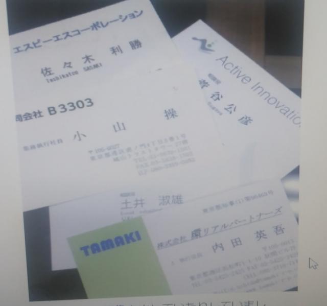 ダウンロード環名刺.png