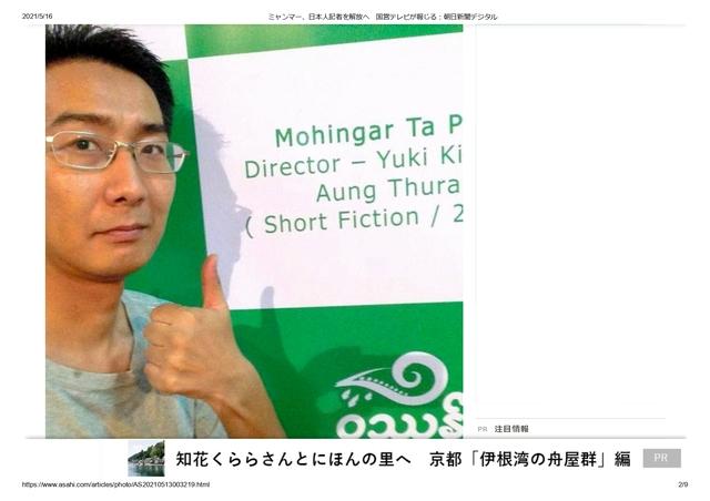 ミャンマー、日本人記者を解放へ 国営テレビが報じる:朝日新聞デジタル_page-0001.jpg