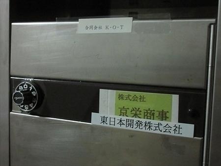 京栄東海.jpg