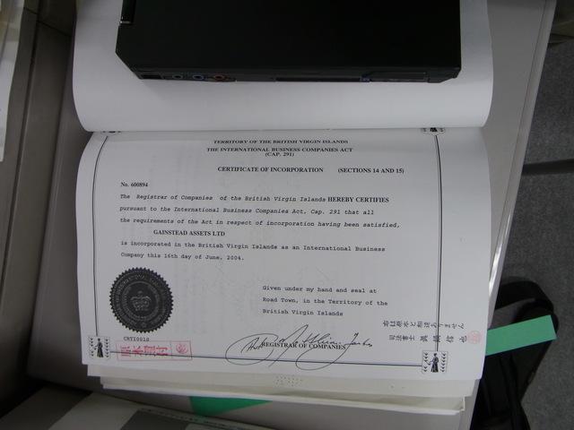 会社資格証明書(原本還付).JPG