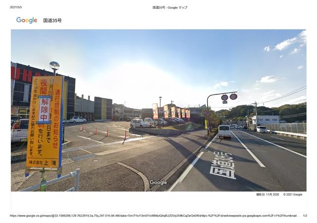 国道35号 - Google マップ_page-0001.jpg