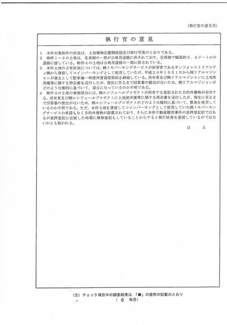 執行官意見書1.jpg