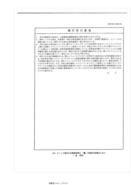 執行官意見_page-0002.jpg