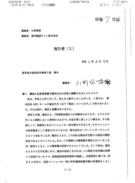 報告書(2)P1.jpg