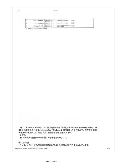 大濱民夫 ライサム_page-0005.jpg