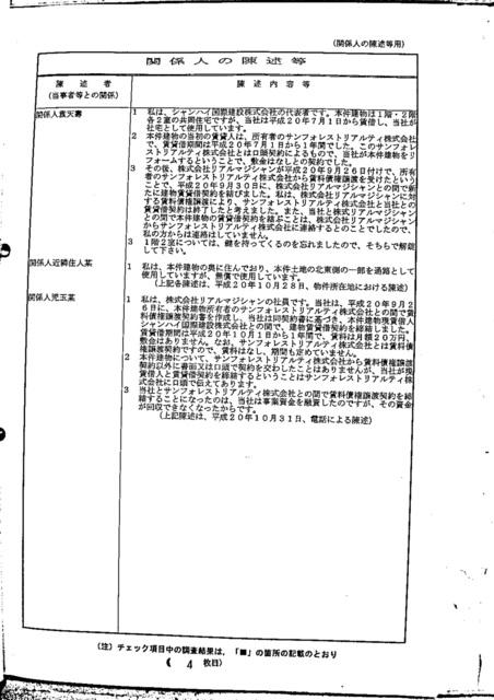 平成20年(ケ)第2037号 渋谷区恵比寿1丁目_page-0011.jpg