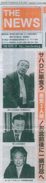 松澤泰生写真 (2).jpg