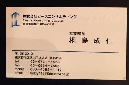 桐島名刺.jpg
