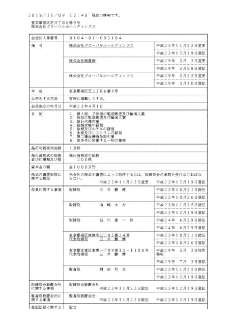 海喜グローバル三木[6127] (1)_page-0001.jpg