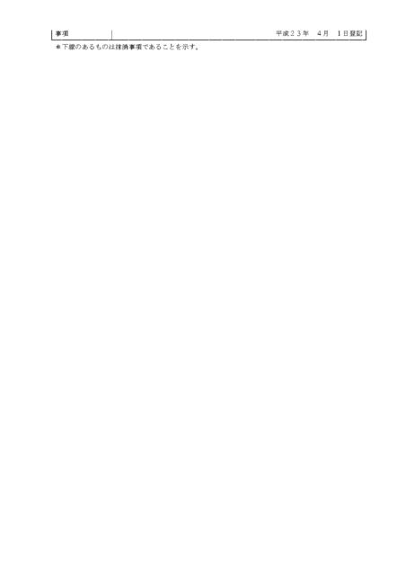 海喜グローバル三木[6127] (1)_page-0002.jpg