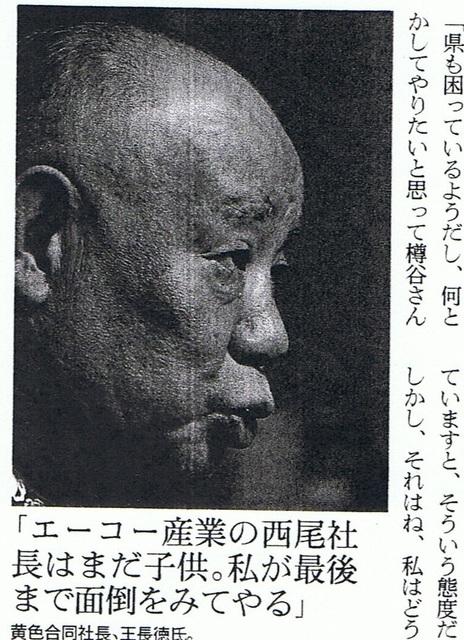 王長徳.jpg