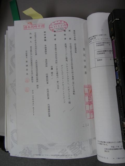 申請書田邊.JPG