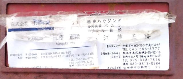 郵便受け拡大.jpg