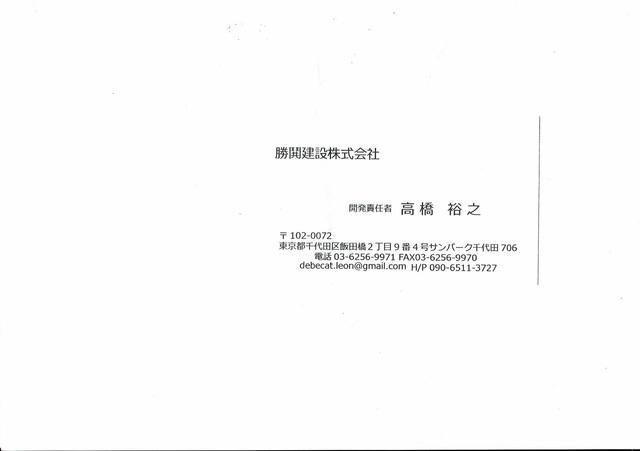 高橋・勝鬨1-1.jpg