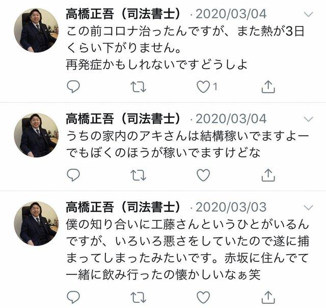 高橋工藤.jpg