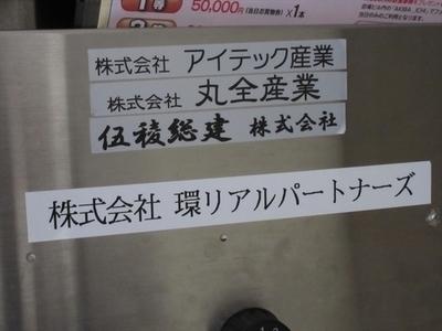 tamaki 表札.jpg